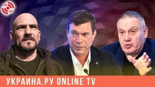 Выходные на Украина.ру