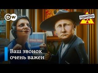 """Приколл-центр прямой линии с Путиным – """"Заповедник"""", выпуск 177, сюжет 1"""