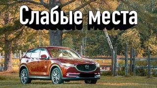 Mazda CX-5 II проблемы | Надежность Мазда ЦХ5 2 с пробегом