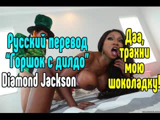 Diamond Jackson большие сиськи big tits [Трах, all sex, porn, big tits, Milf, инцест, порно blowjob brazzers секс анальное]