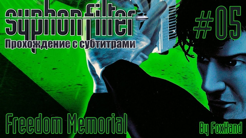 Syphon Filter Mission 5 Freedom Memorial Hard Mode