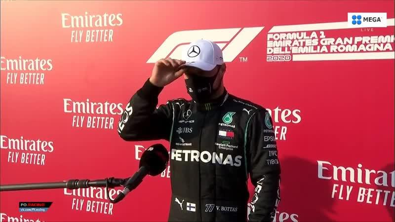 F1 2020 13 Гран При Эмилии Романьи интервью после квалификации