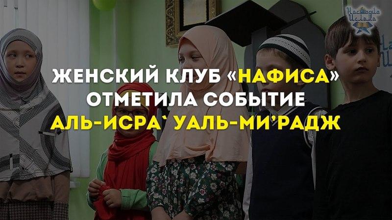 Женский клуб «Нафиса» отметила событие Аль-Исра` уаль-Ми'радж