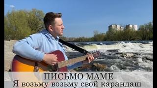 ПИСЬМО МАМЕ (армейская)