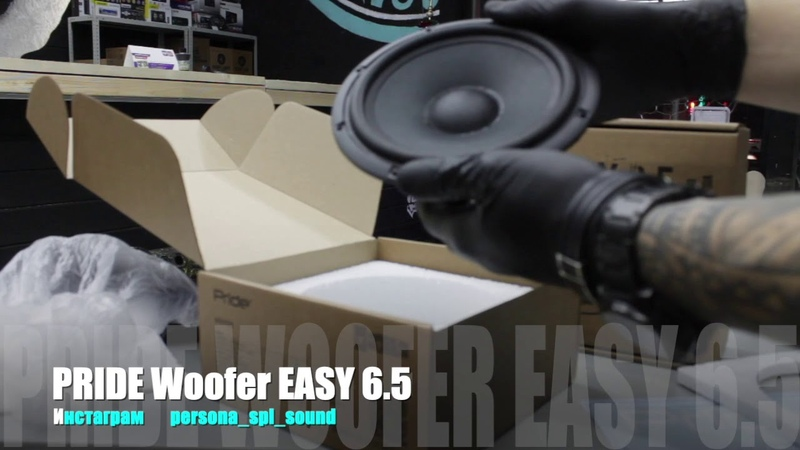 Распаковка PRIDE Woofer EASY 6 5 Студия автозвука Persona Customs Автозвук в Наро Фоминске