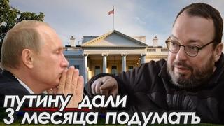 путину дали 3 месяца подумать - Станислав Белковский...