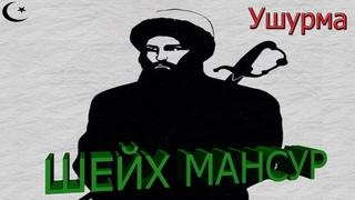 Шейх Мансур - Ушурма. Первый Имам Чечни и Западного Кавказа. Кавказская война.