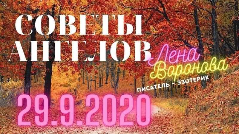 29 сентября 2020 Советы Ангелов Лена Воронова
