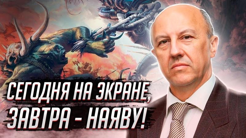 Кто продвигает фэнтези и фантастику Стругацкие и будущее России Андрей Фурсов