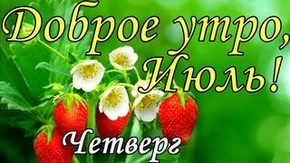 С Добрым утром, удачного дня! Красивое пожелание с добрым утром. Музыкальная открытка с добрым утром