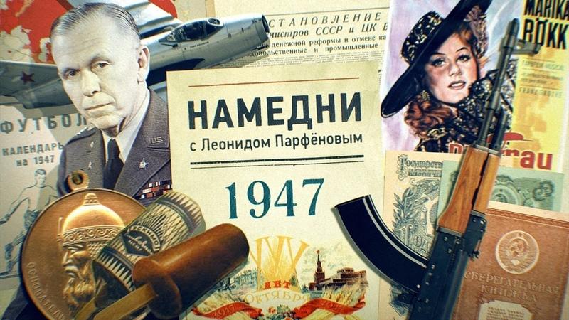НАМЕДНИ 1947 МиГ и АК Снова голод Чёрная кошка Огорожен соцлагерь Трофейное кино Москва 800
