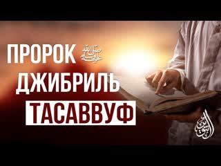 Тасаввуф  новшество! Или же у него есть основа в шариате