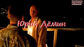 Юрий Дёмин(Самарский)🎼 Актёру Панину
