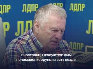 Жириновский об особенностях российской коррупции