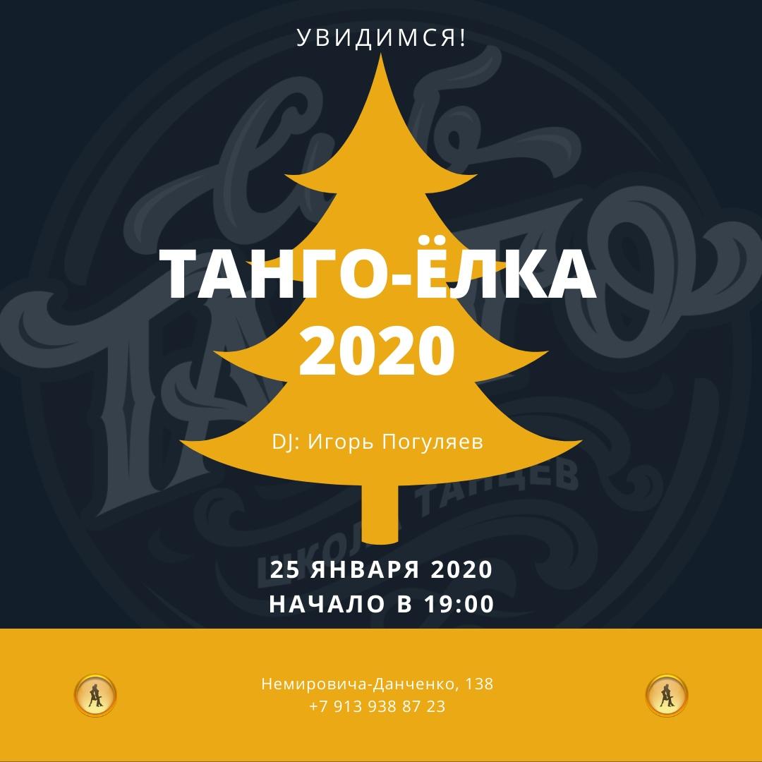 Афиша Танго-Ёлка 2020