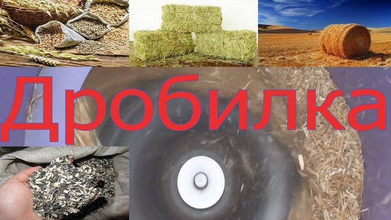 Молотковая дробилка для сена зерна соломы травы шелухи подсолнуха и прочих сыпучих материалов