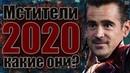 Если бы MARVEL снимали Мстителей в 2020 году | Новые Мстители 2020 Full HD
