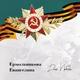 Ермоленкова Евангелина - День Победы