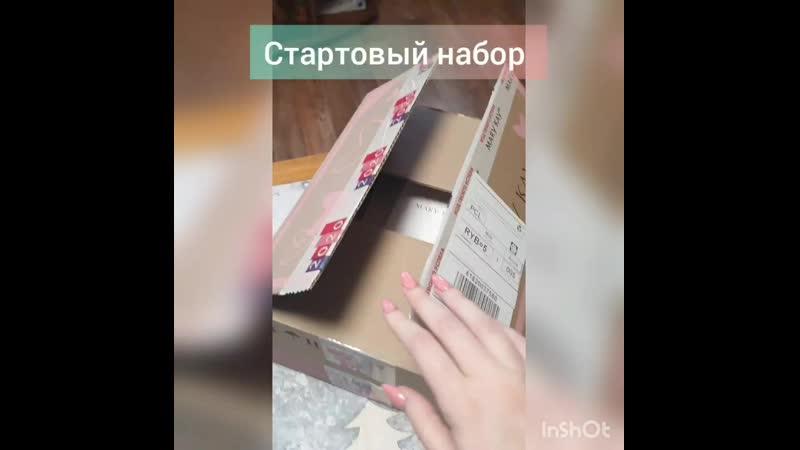 Распаковка стартового набора Mary Kay