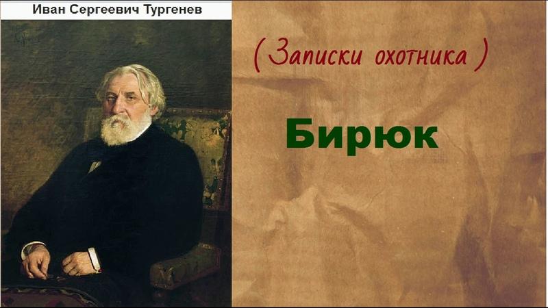 Иван Сергеевич Тургенев Бирюк аудиокнига