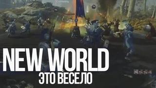 New World - Геймплей видео PvP 50 vs 50 (на русском языке)