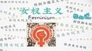 女权主义到底是什么?What is Feminism?【柴知道ChaiKnows】【科普Science】【冷知识Trivia】