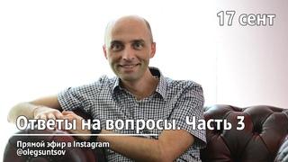 Интересные вопросы, ч. 3 (). Олег Сунцов