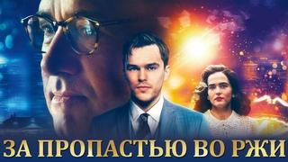 За пропастью во ржи - фильм мелодрама (2017)