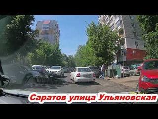 Саратов ул Чемодурова,Ульяновская,Новоузенская 26 05 2021 и ул Саперная 09 06 2021