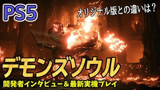 【PS5】『Demon's Souls(デモンズソウル)』最新実機プレイ&開発インタビュー!