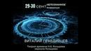 Виталий Правдивцев: Теория времени Н.А. Козырева (зеркала Козырева) НЕПОЗНАННОЕ2018