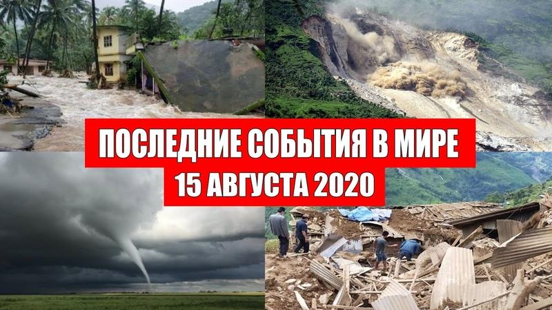 Катаклизмы за день 15 августа 2020 Пульс земли Месть Земли Боль Планеты в мире Гнев Земли