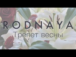RODNAYA - Трепет весны. Карантинное видео