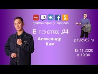 В гостях у Павлова ♫4: Александр Ким -  в 19:00