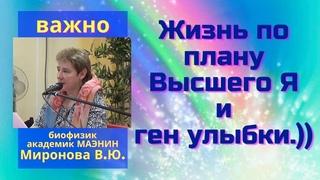 Жизнь по плану Высшего Я и ген улыбки.))