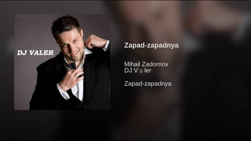 Михаил Задорнов и DJ Valer Запад Западня mp4