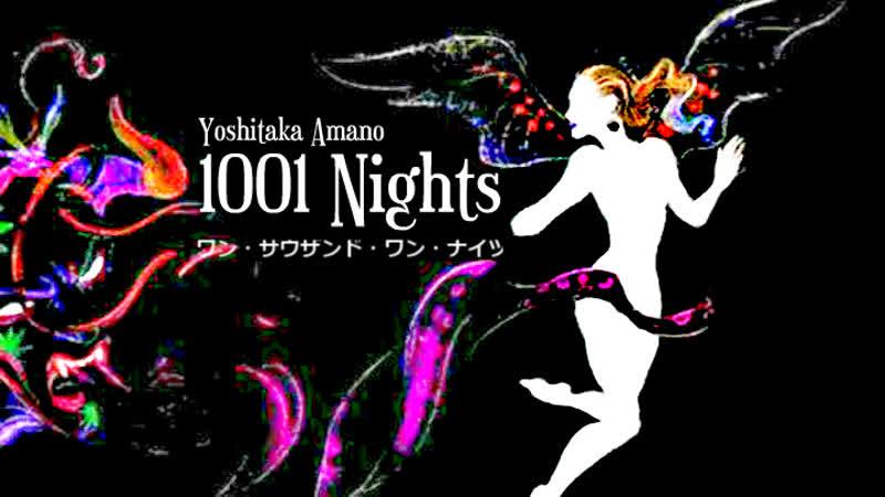 Тысяча и одна ночь от Ёситака Амано 1001 Nights by Yoshitaka Amano 1998 1080p