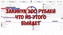 Залил 300 рублей на Battle.enegry. Что из этого вышло