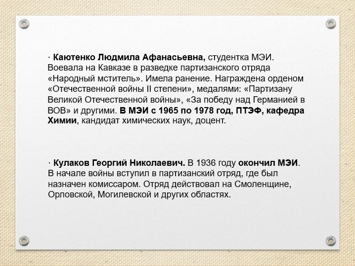 Особая разведывательно-партизанская организация в/ч 9903, изображение №10