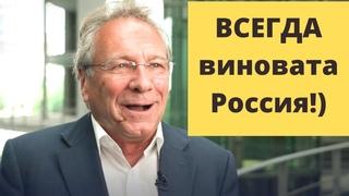 Украина не платит  Россия виновата! Украина ворует  Россия виновата!