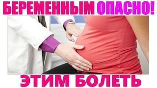 БОЛЕЗНИ ВО ВРЕМЯ БЕРЕМЕННОСТИ | 5 болезней которых больше всего боятся беременные