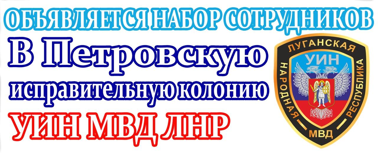 Петровская исправительная колония УИН МВД ЛНР