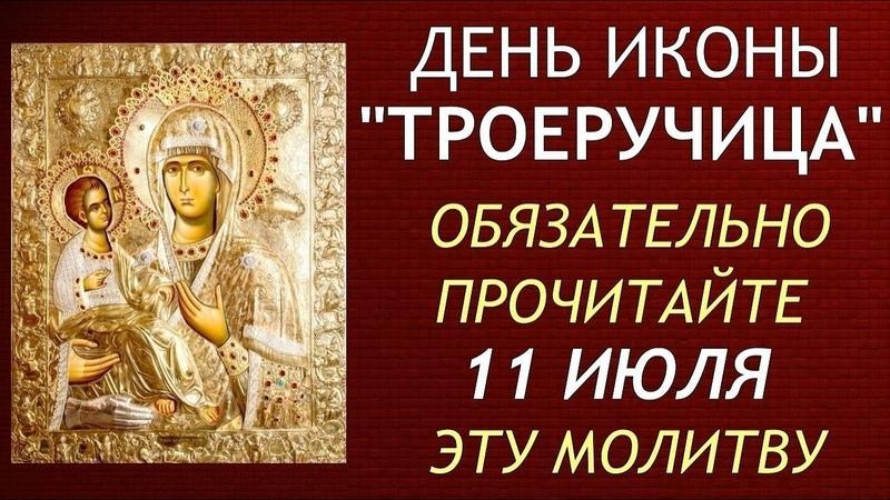 11 июля День Иконы Божией Матери Троеручица В чем помогает Молитвы