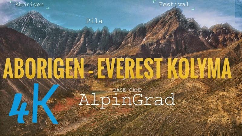 Пик Абориген Магаданский Эверест Peak Aborigen Magadan Everest