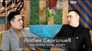 ALASH Life - Әлібек Серғалиев, айтысқа келуі, асабалығы жайлы ашық сұхбат