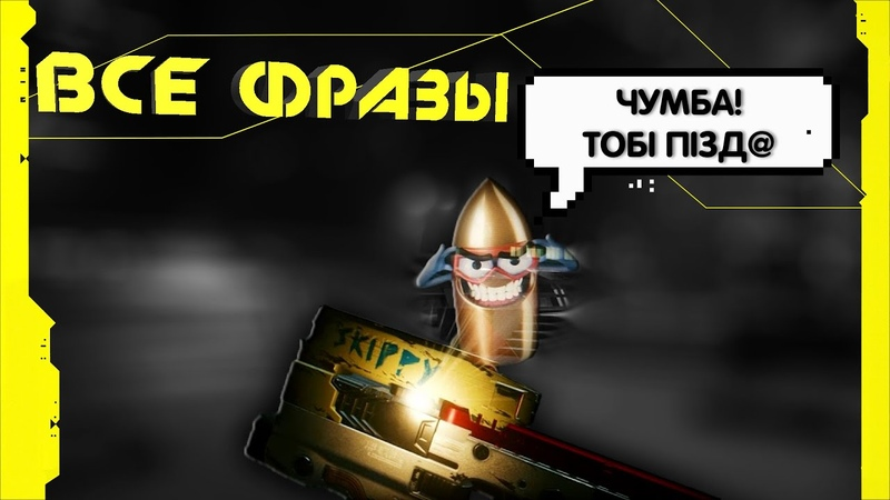 Cyberpunk 2077 СКИППИ Все фразы