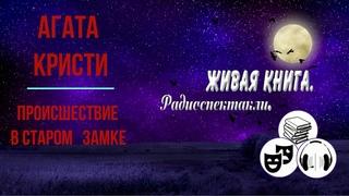 Агата Кристи   Происшествие в старом замке  Радиоспектакль