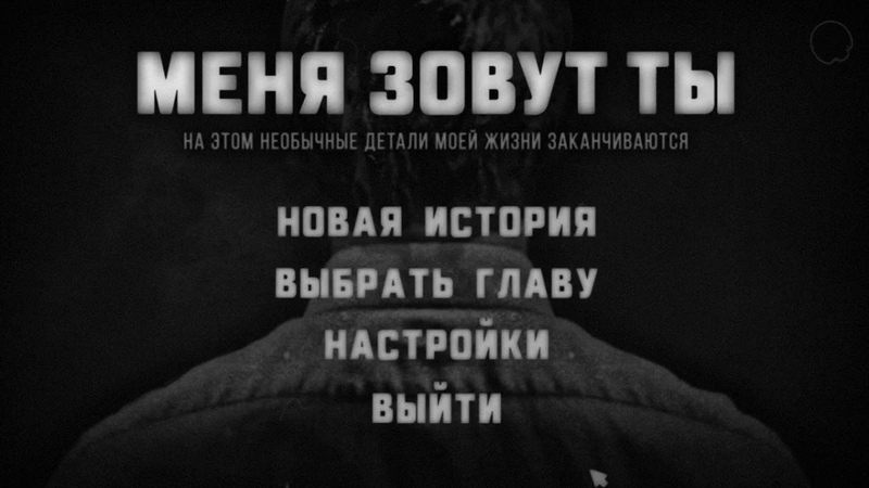 Ты - 3. Собираем пазл.- My Name is You and it's the only unusual thing in my life.