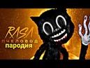 Песня Клип про CARTOON CAT Rasa Пчеловод пародия MC NIMRED - песня Картун Кэта Картун Кет