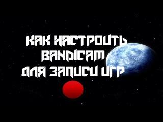 Как настроить Bandicam для записи игр [2016]